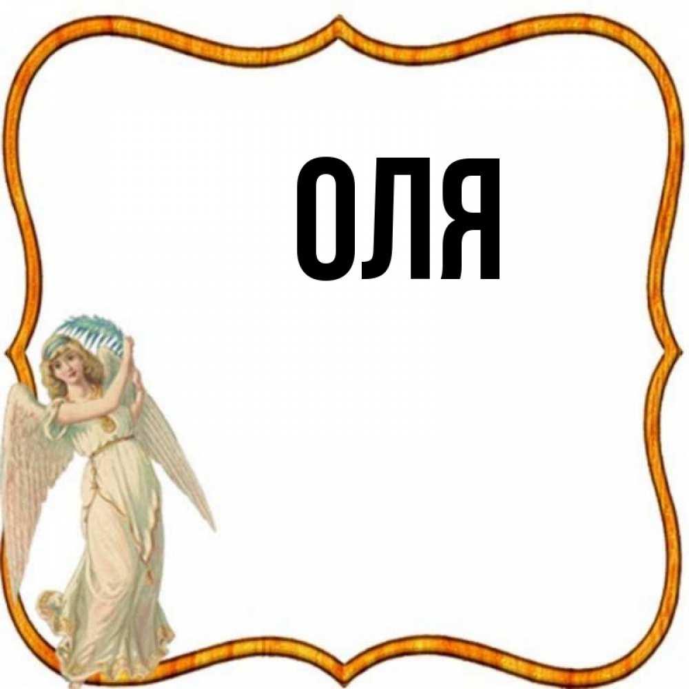 Картинка оля, женщине лет