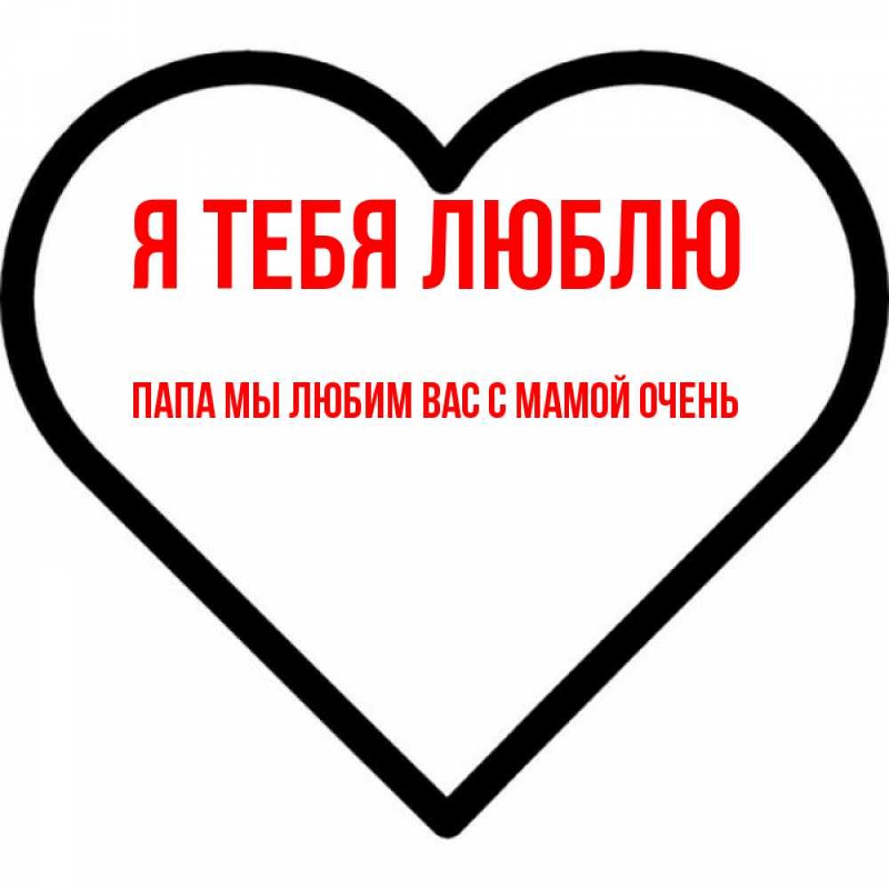 Картинка сердце мы любим вас