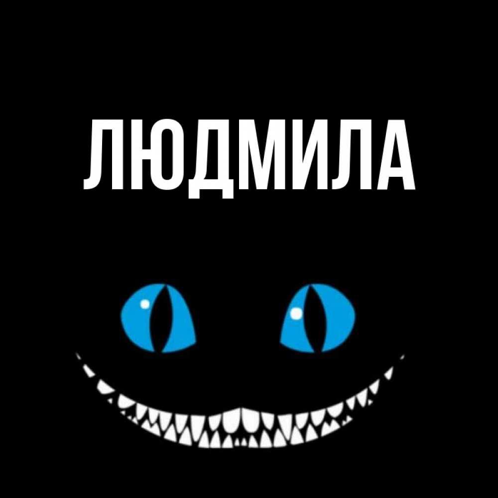 Смешные картинки с именем людмила