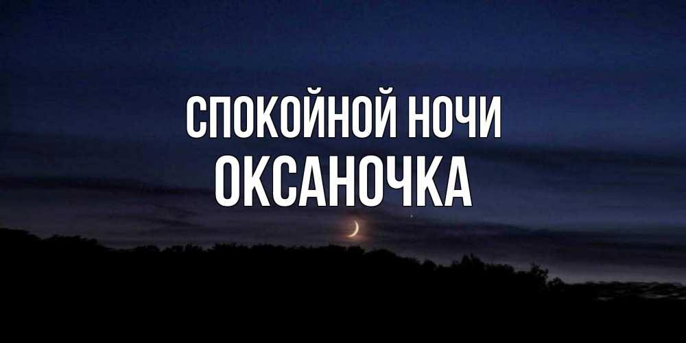 Открытка спокойной ночи оксаночка моя, прикол