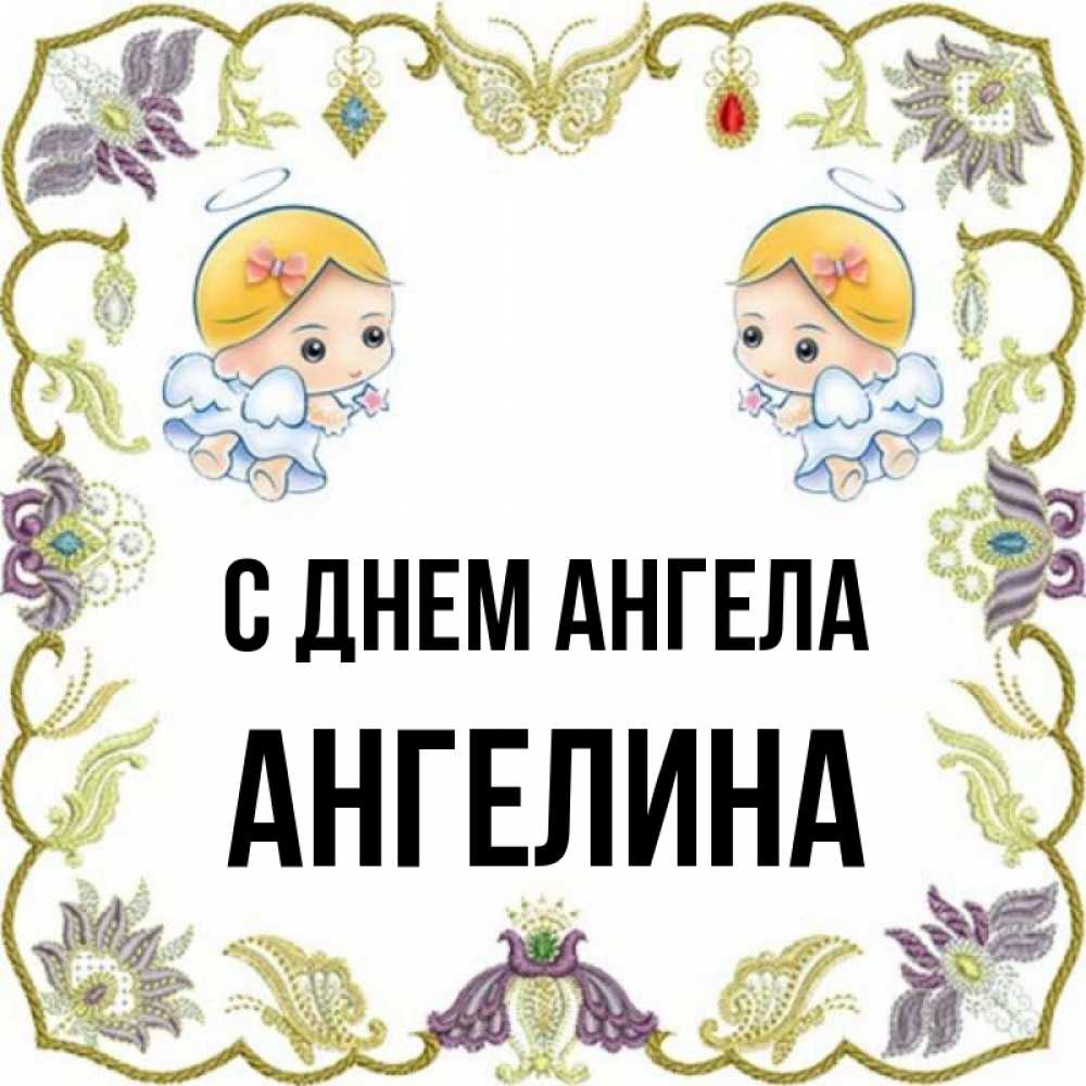с днем ангела ангелина открытка новые литературные деятели