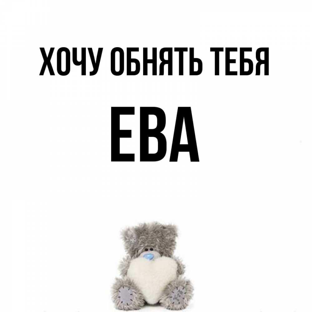 Прикольные картинки с именем ева