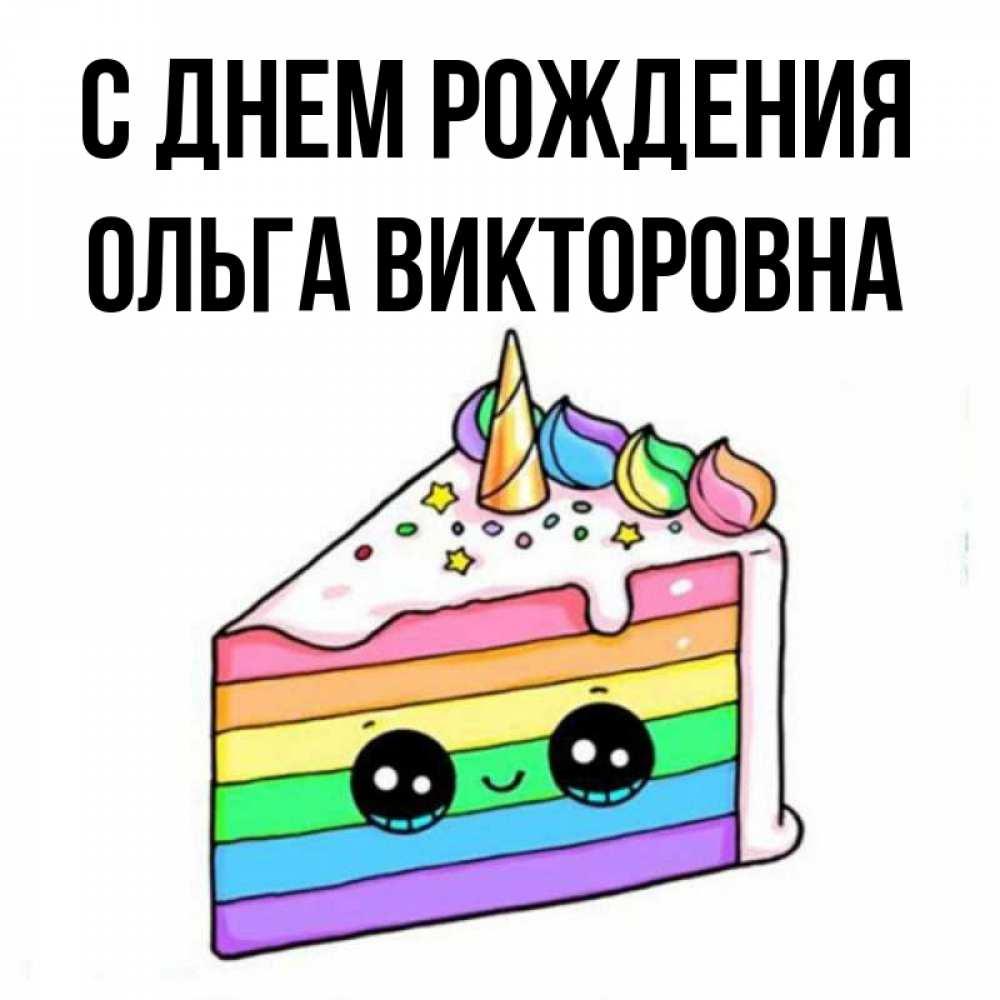 картинки с днем рождения ольге викторовне или видеосессия