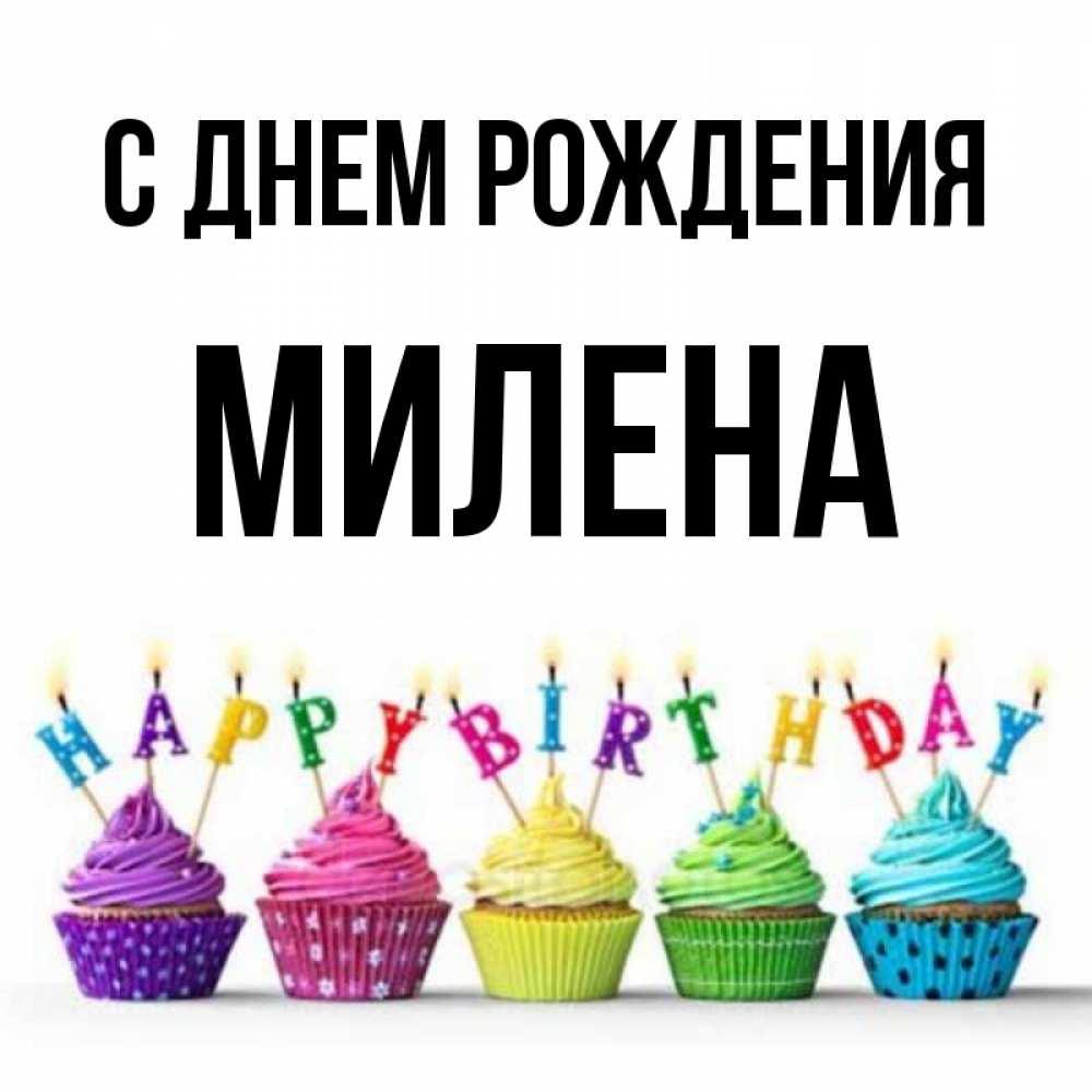 поздравления с днем рождения милена пару десятков