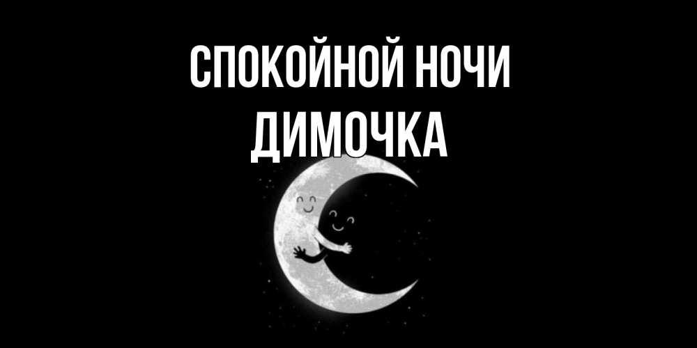 Фото открытка сердце спокойной ночи димочка, днем