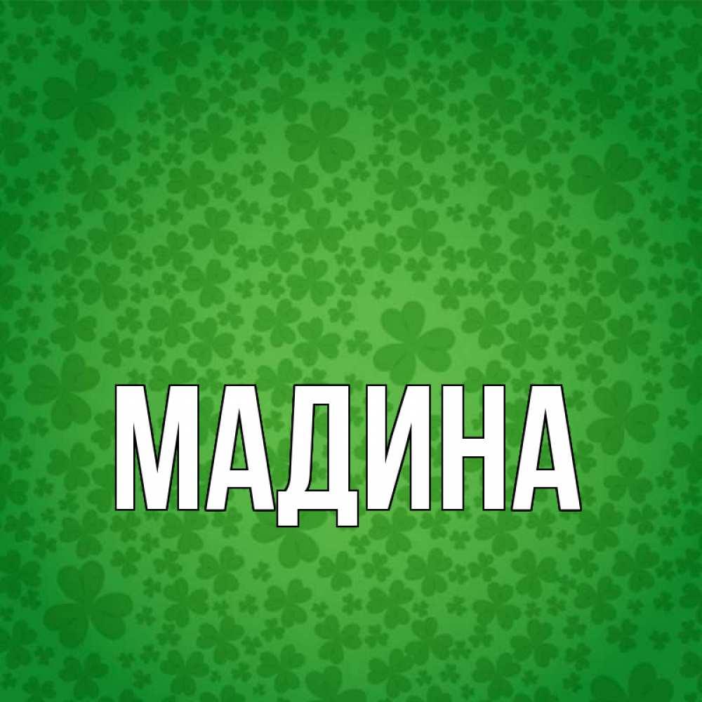 Картинки с именем мадина прикольные, поздравления февраля