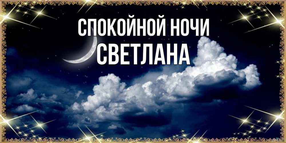 Рисунок картинки, спокойной ночи светлана картинки красивые