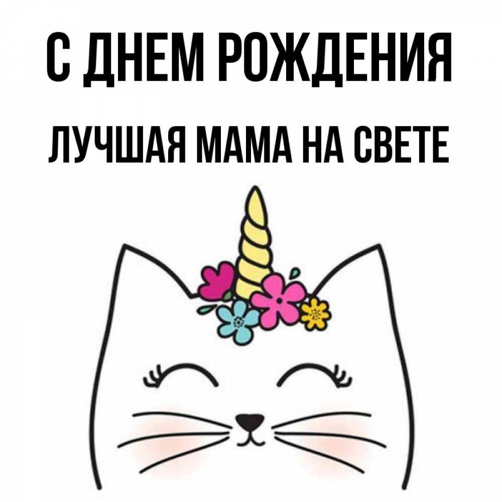 открытка единственной маме на свете с днем рождения сказочная история