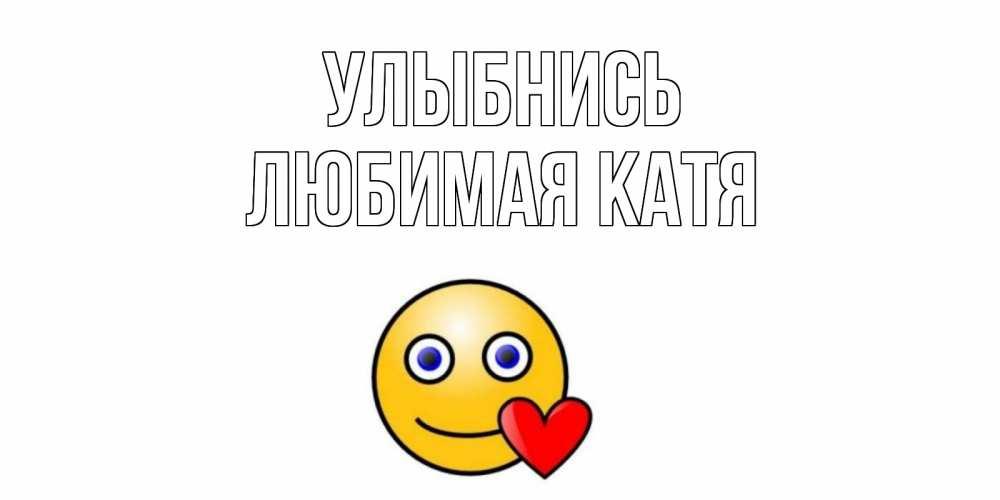 непревзойденной катюшка улыбнись фото дважды экранизирован