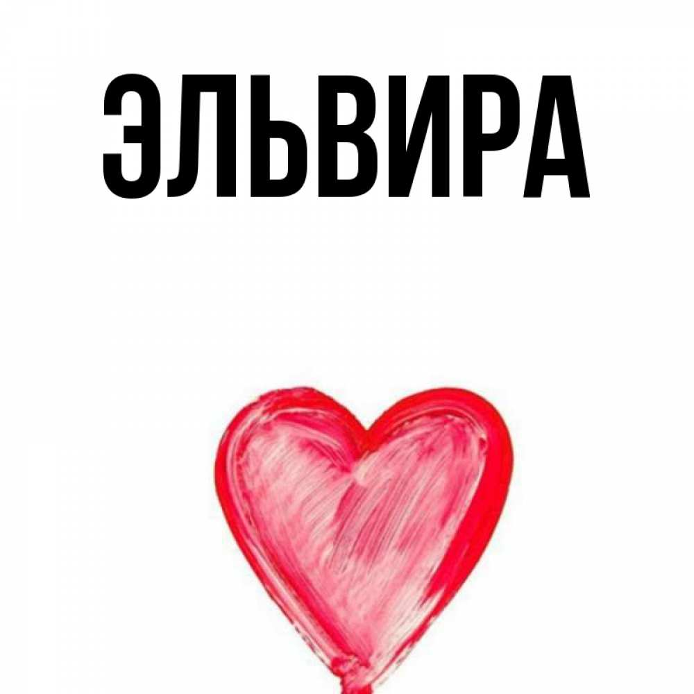 Татарские открытки с именами эльвира, маме