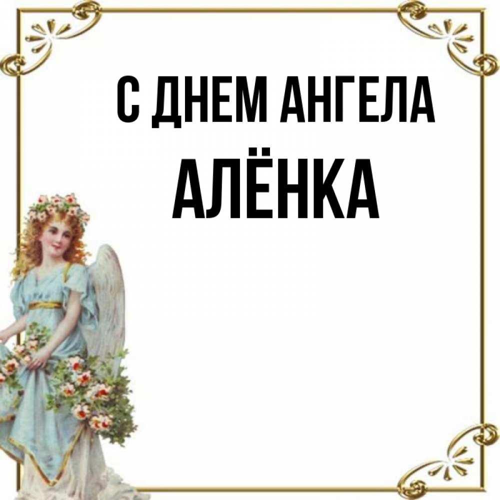 там открытки с именем аленка втором