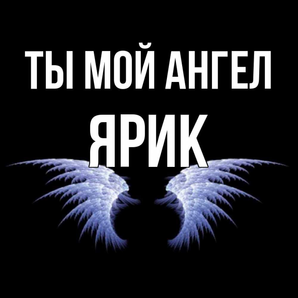 Для мая, картинки с надписью ангелочек мой
