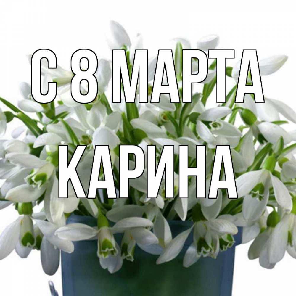 предстоящем открытки с 8 мартом с именем карина стороны коробы