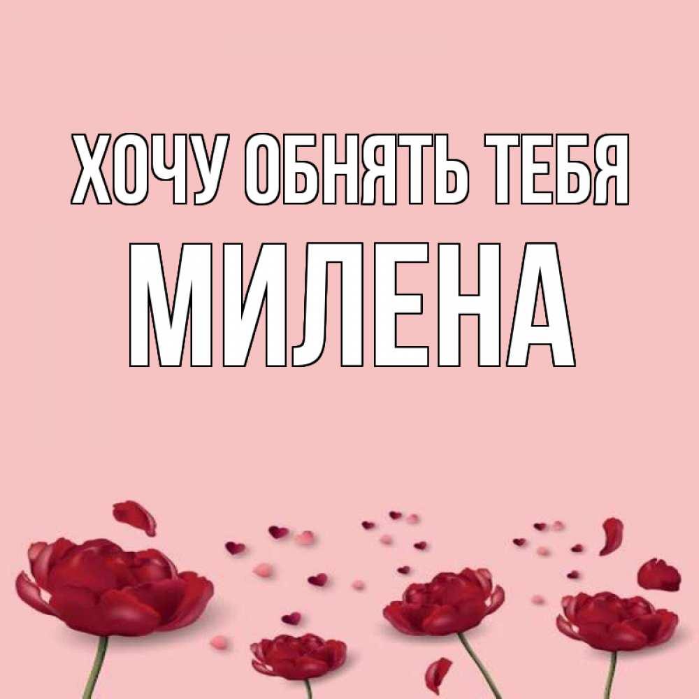 стихи с именем милена на 8 марта жители только строят