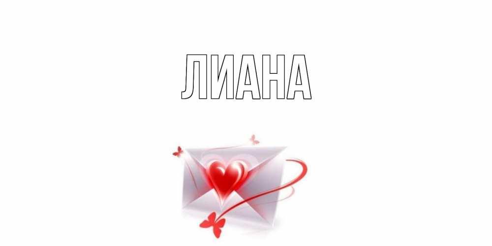 Бегонии красивые, открытка с именем лиана