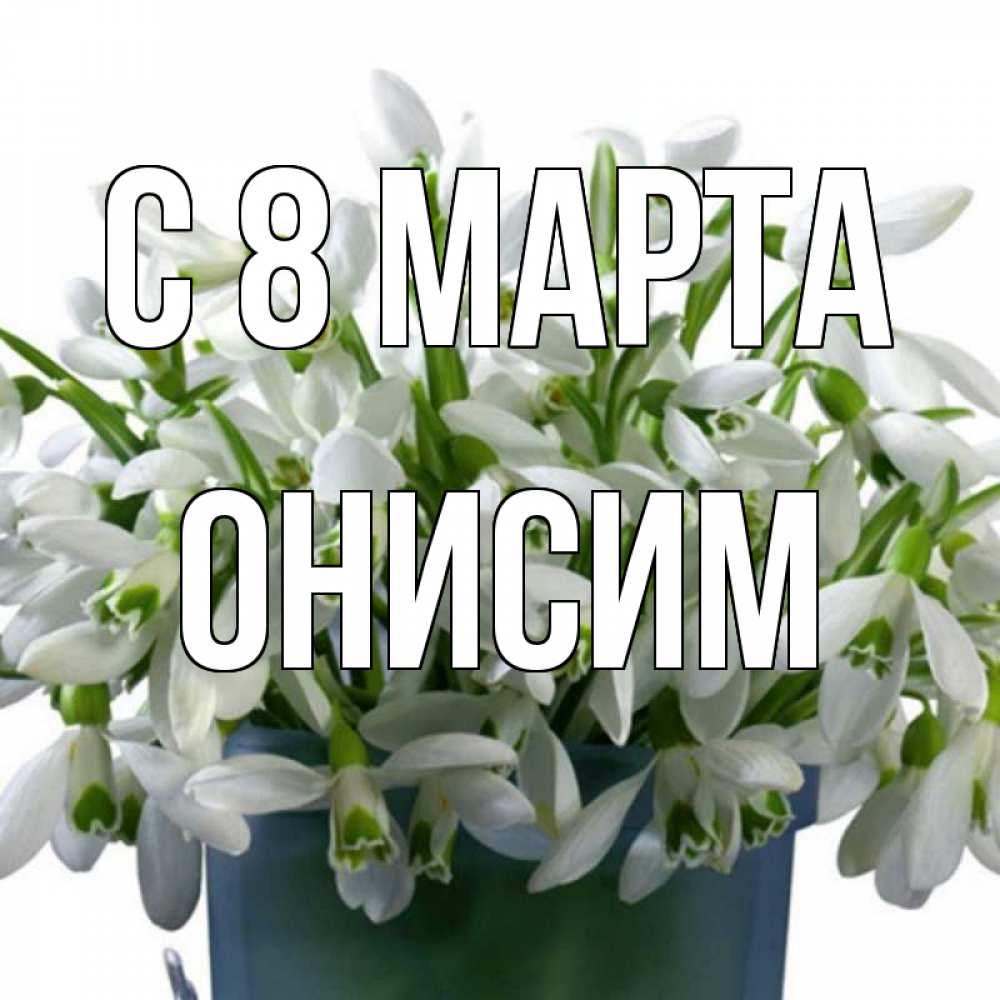 этом поздравление к 8 марта прикольные кумертау желающие ответить этот