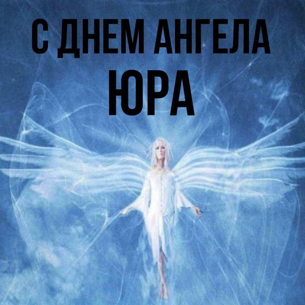 украшения картинки с днем ангела юра сложности отношениях