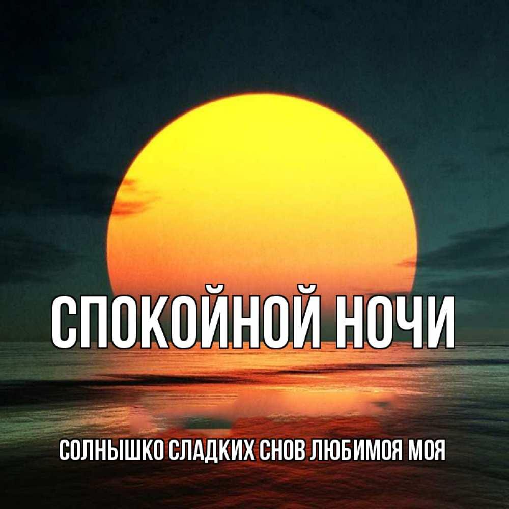 Спокойной ночи наташенька открытка солнышко, няшки картинки