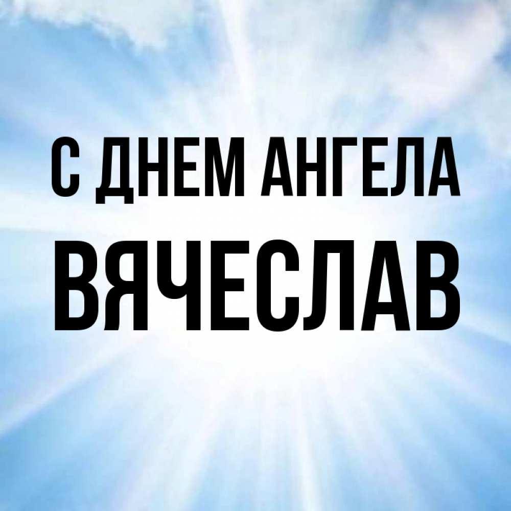 Открытка с днем имени вячеслав, рождения армии