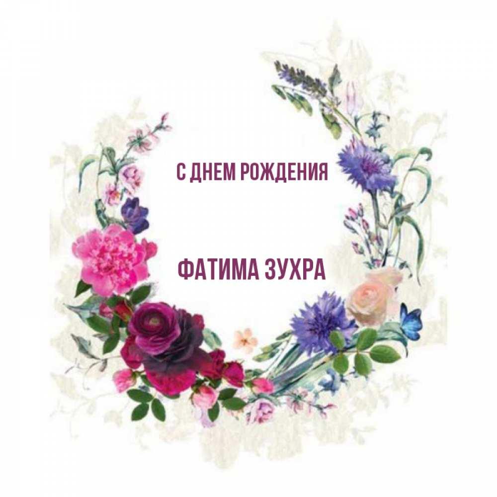 Открытки с именем фатима с днем рождения
