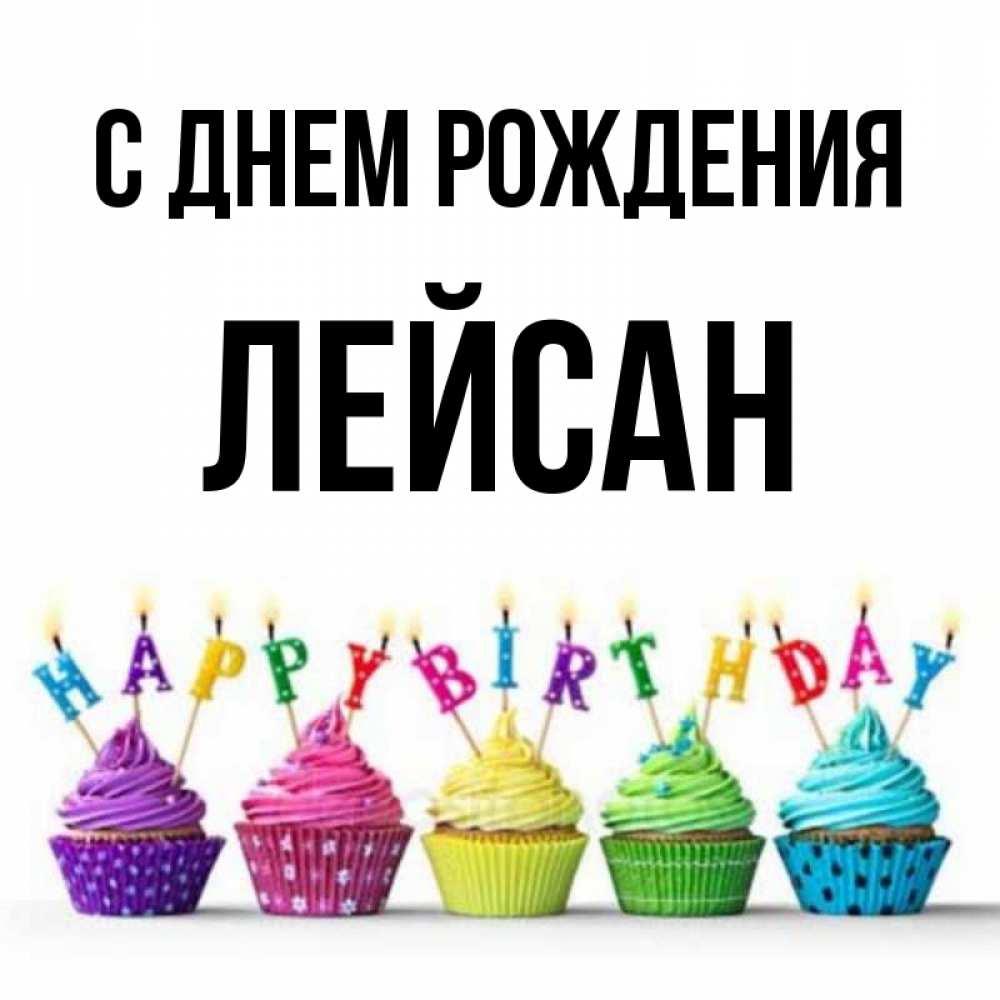 Открытка с днем рождения ляйсан