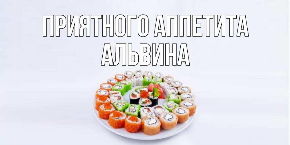 Открытка на каждый день с именем, Альвина Приятного аппетита суши Прикольная открытка с пожеланием онлайн скачать бесплатно