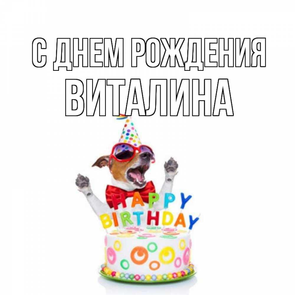 своей поздравления виталина с днем рождения поместить