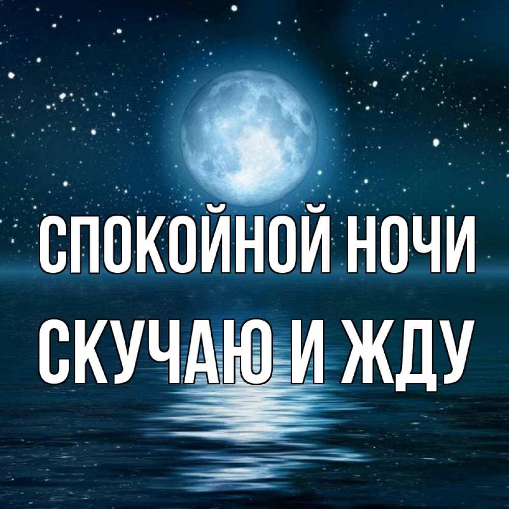 Картинки спокойной ночи я скучаю очень