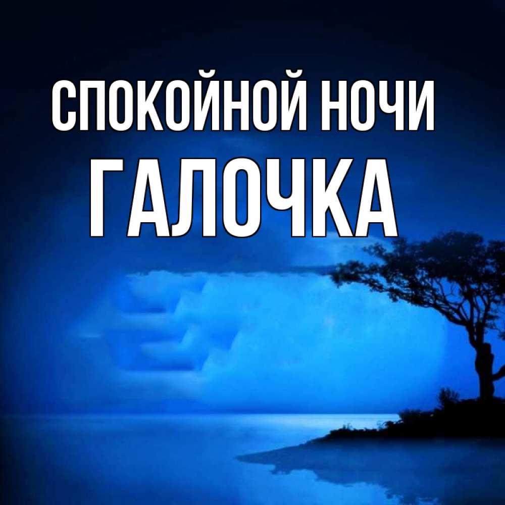 Восьмое марта, открытка спокойной ночи галочка
