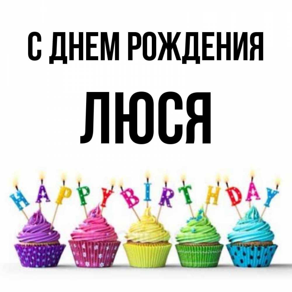 Открытка люся с днем рождения