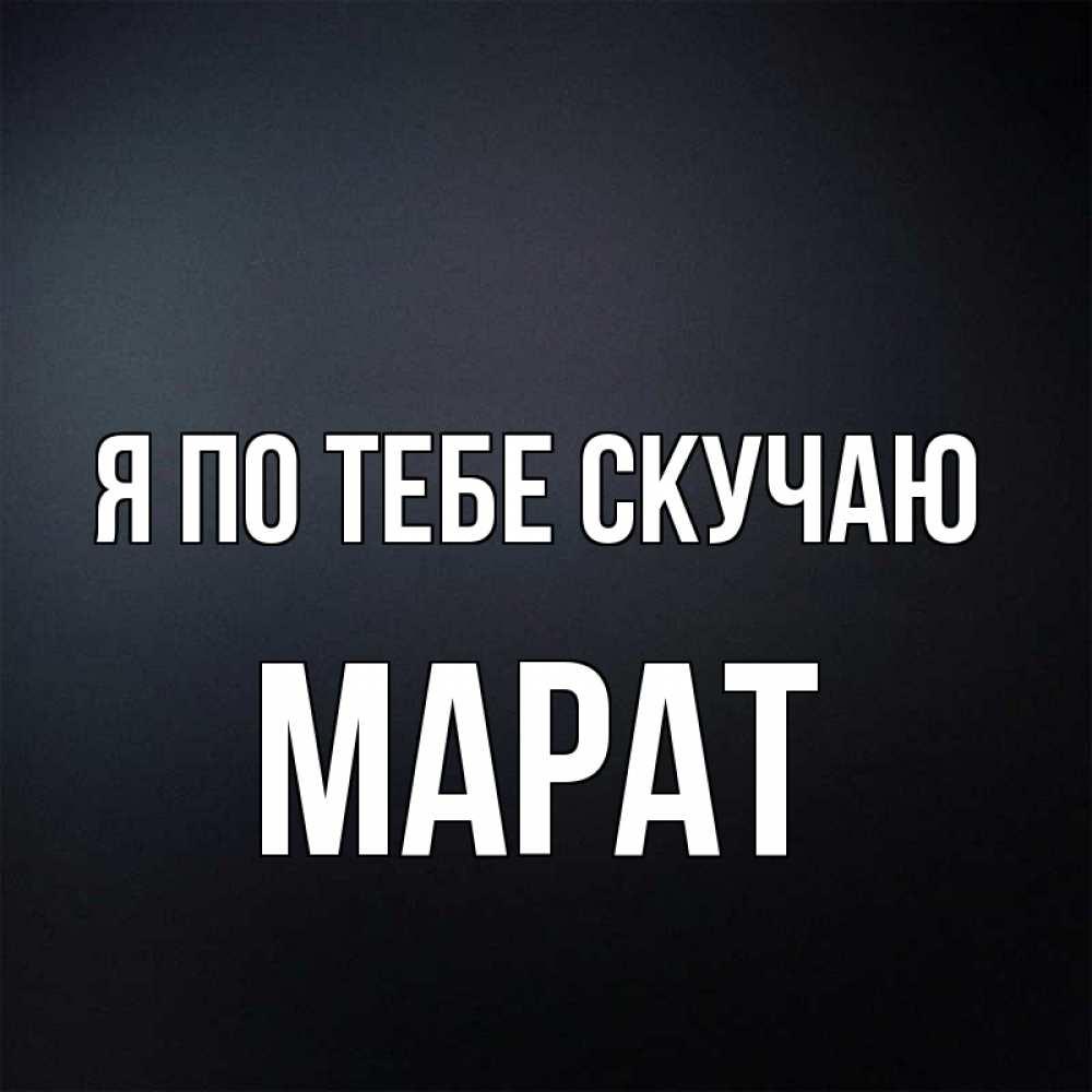 Картинки для марата, татарском языке открытки