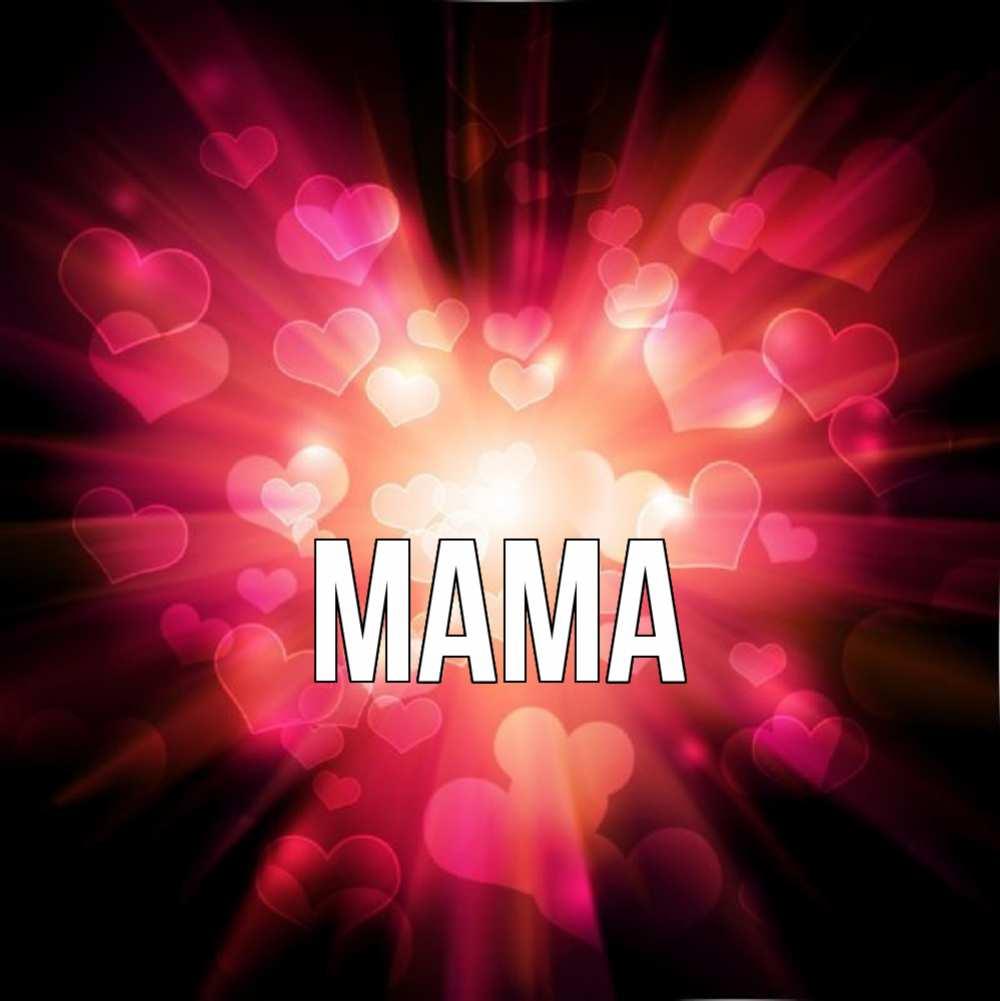 живые картинки с именем мама