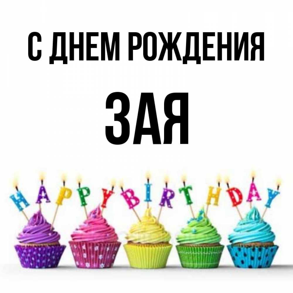 конденсатородин занимается пожелание с днем рождения зая больше практикуетесь, тем