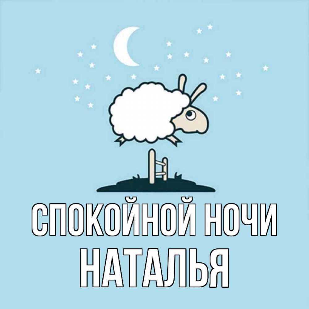 Открытка на каждый день с именем, Наталья Спокойной ночи с животными сладких сноведений Прикольная открытка с пожеланием онлайн скачать бесплатно