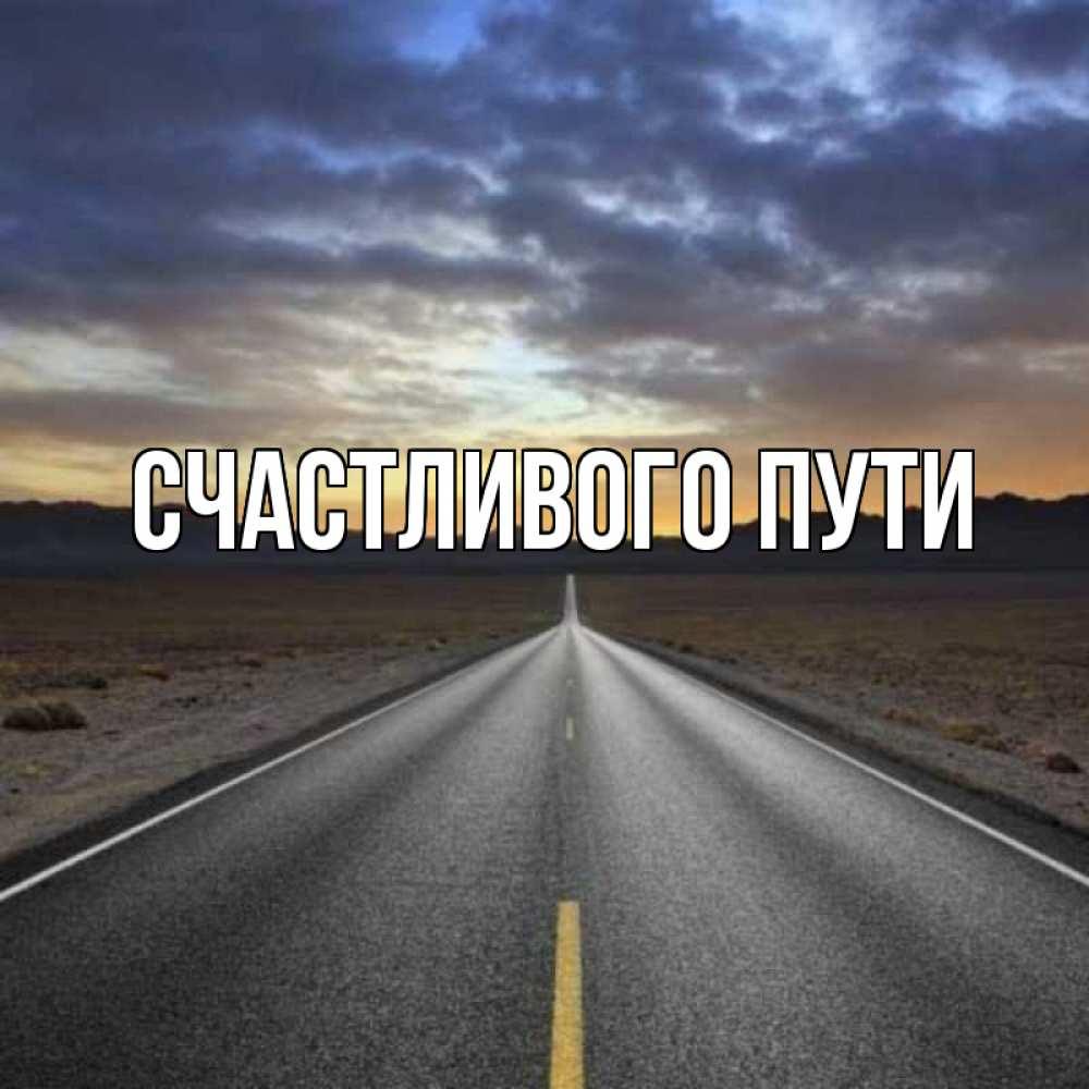 Открытки счастливого пути на машине домой, площадь революции