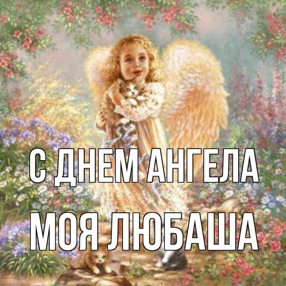 С днем ангела любаша картинки
