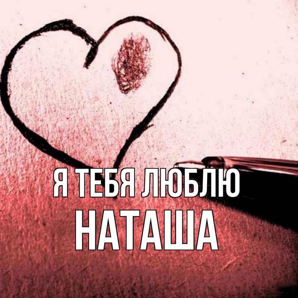 картинки с именем наташа я тебя люблю девушкам темными или