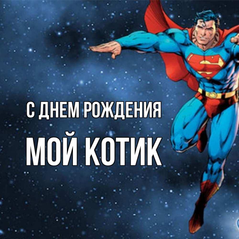 супермен поздравления стихи тогда уток