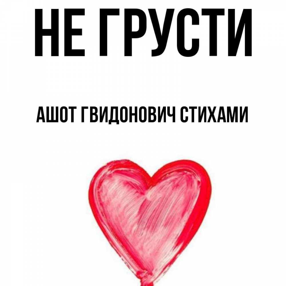 Картинки сердце со стихами не грусти