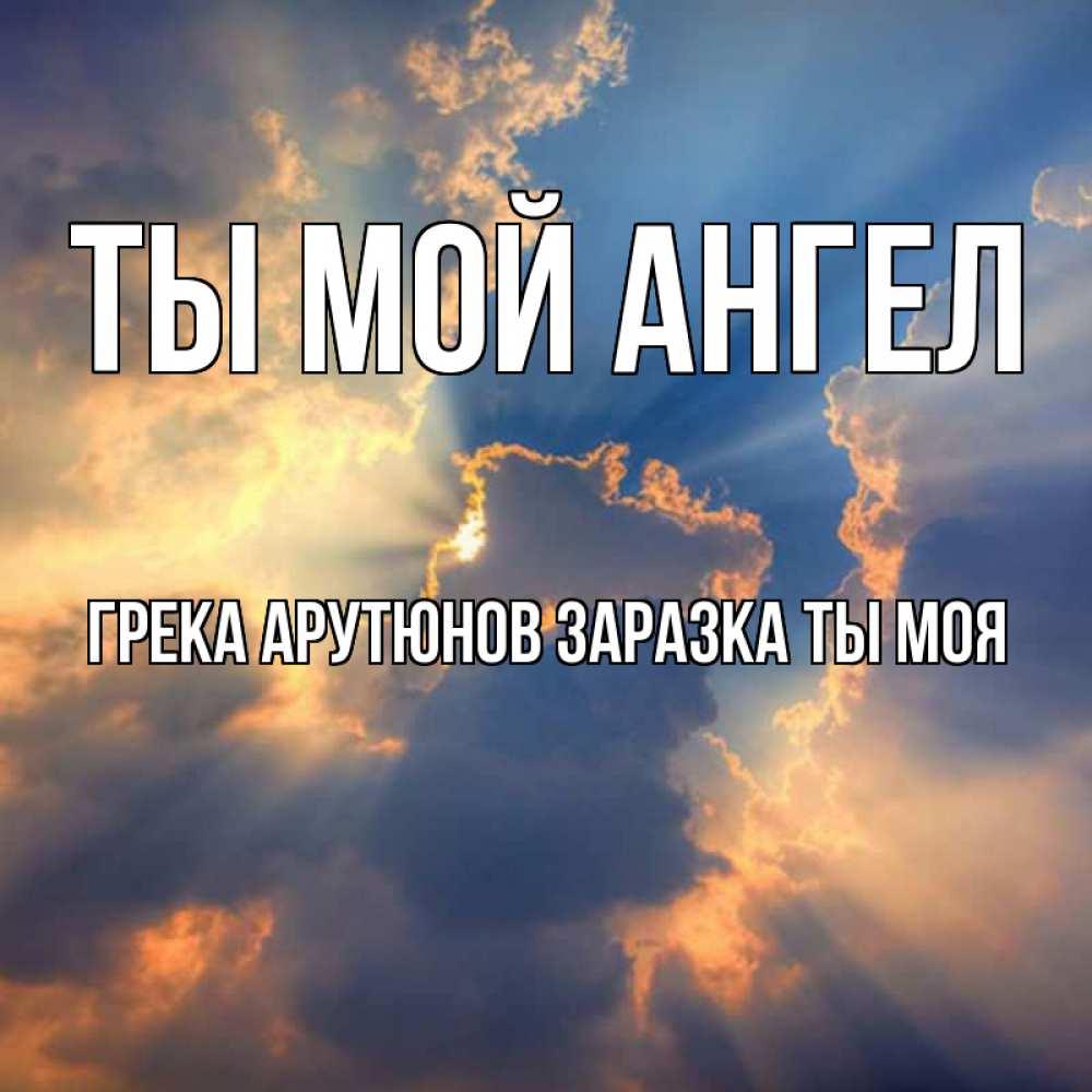 Ты мое небо открытка