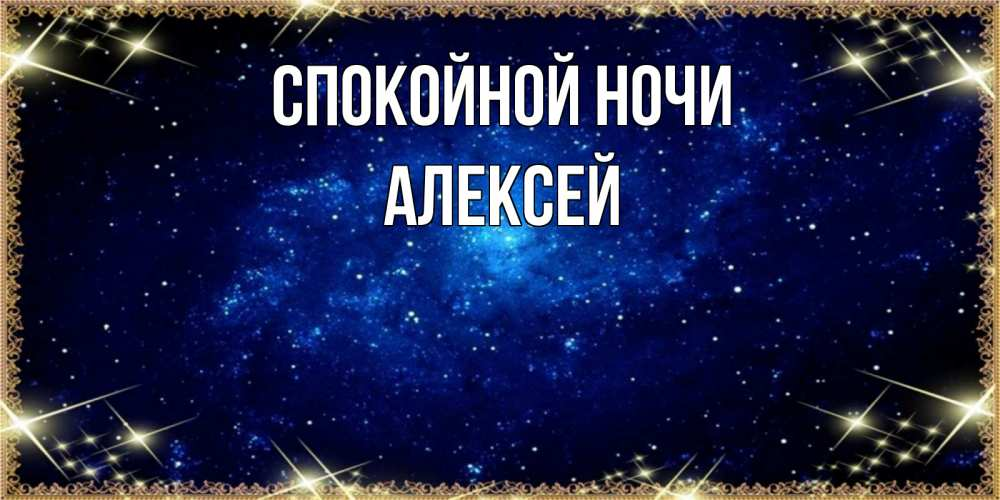 Открытка на каждый день с именем, Алексей Спокойной ночи открытки перед сном Прикольная открытка с пожеланием онлайн скачать бесплатно