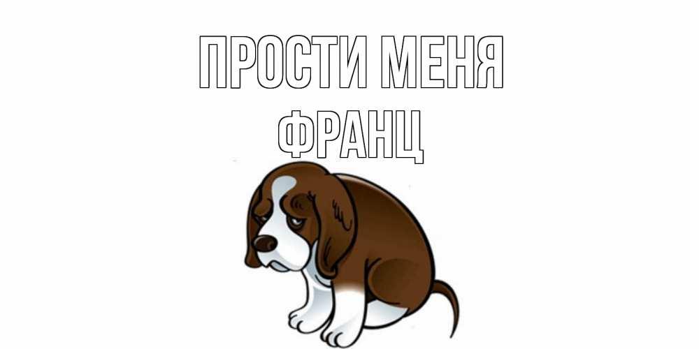 него даже открытки прошу простить меня магазины россии адреса