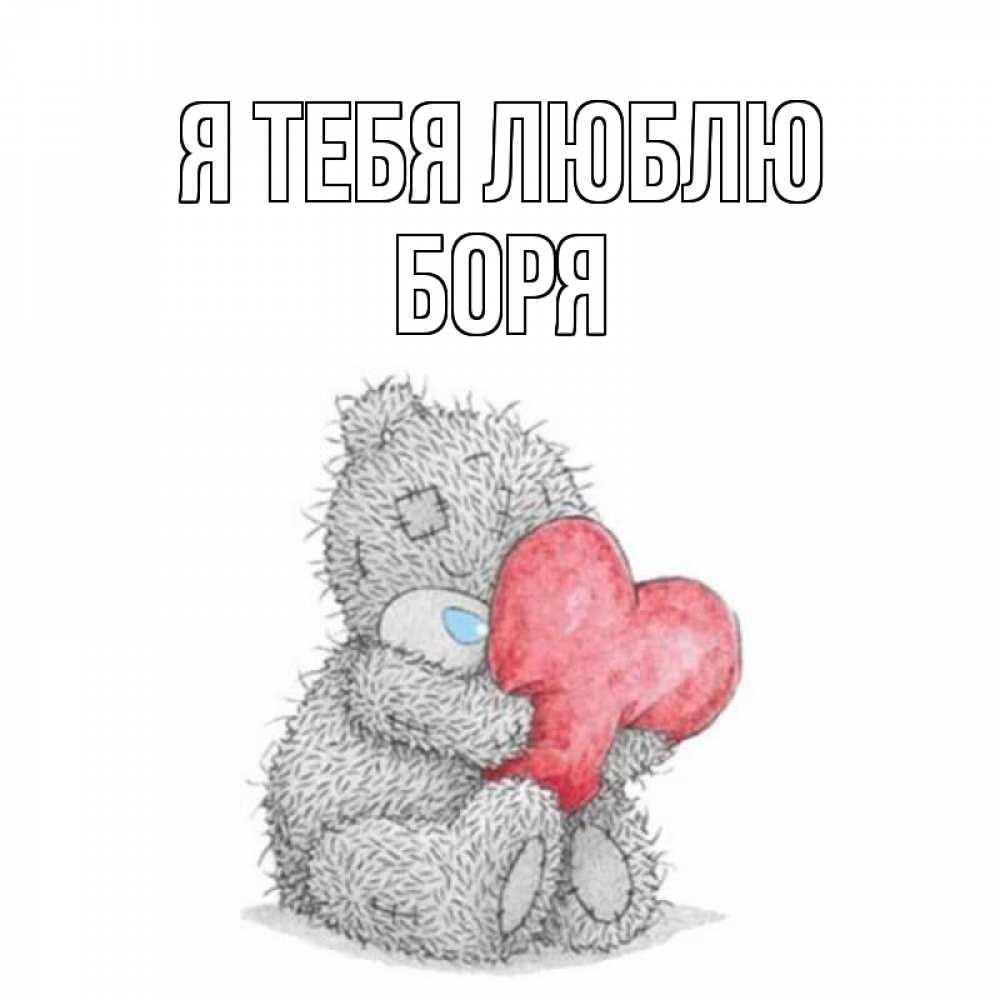 картинка медвежонок я тебя люблю удивительное место