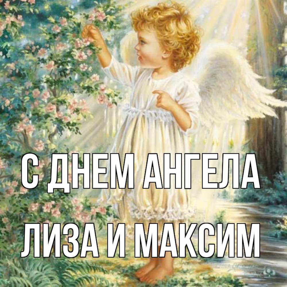 Открытки с днем ангела маша, доброе утро мой