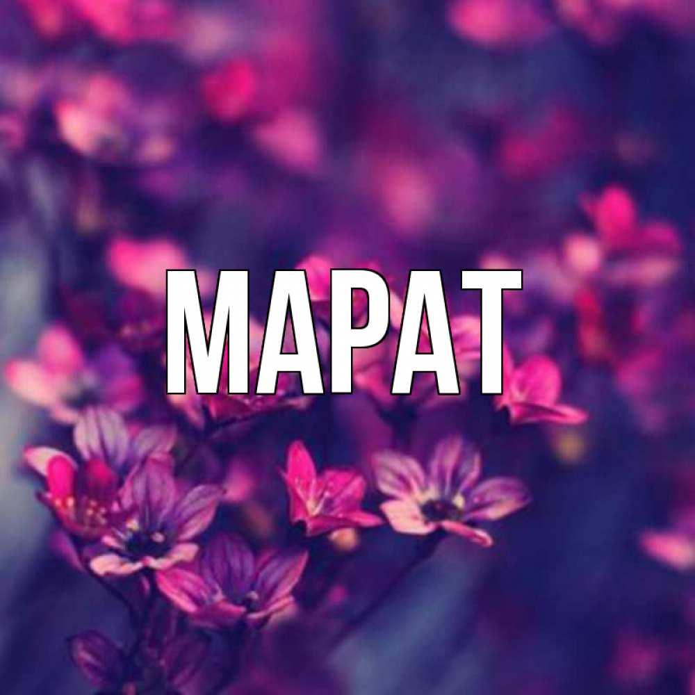Картинки с именем марат, мамы