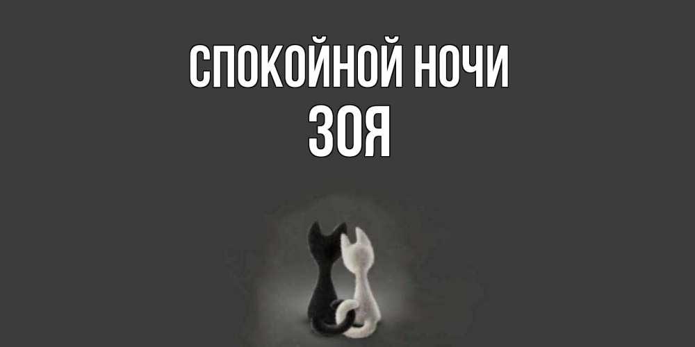 Открытка на каждый день с именем, Зоя Спокойной ночи коты Прикольная открытка с пожеланием онлайн скачать бесплатно