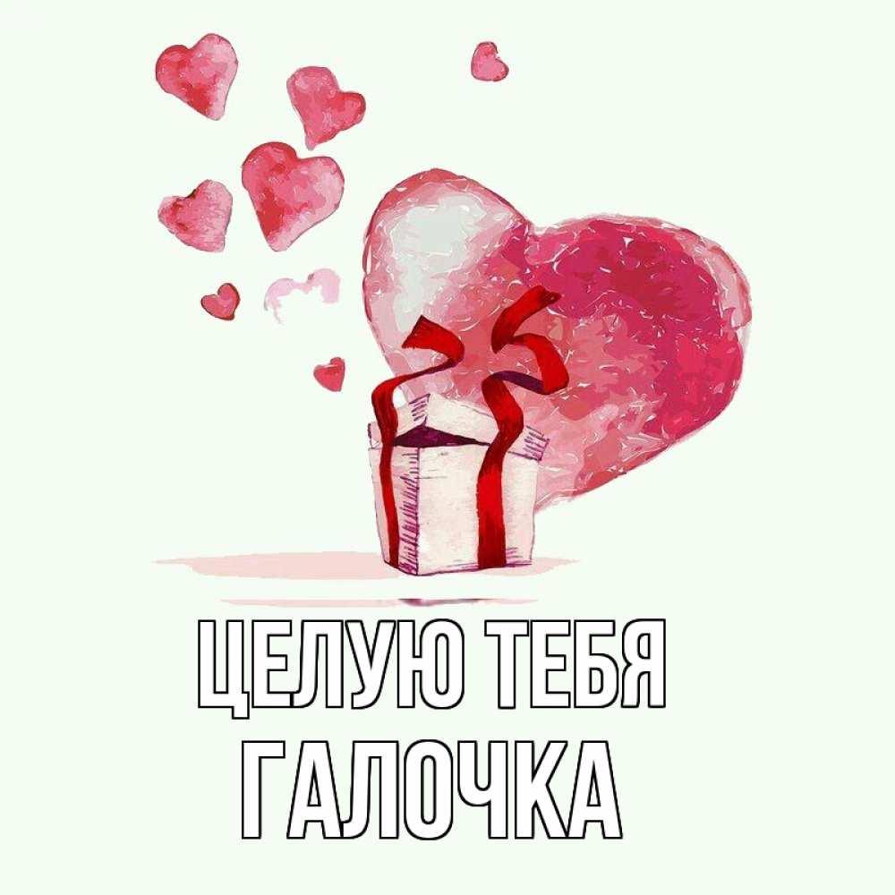 Картинки с сердечками люблю тебя и ты моя единственная