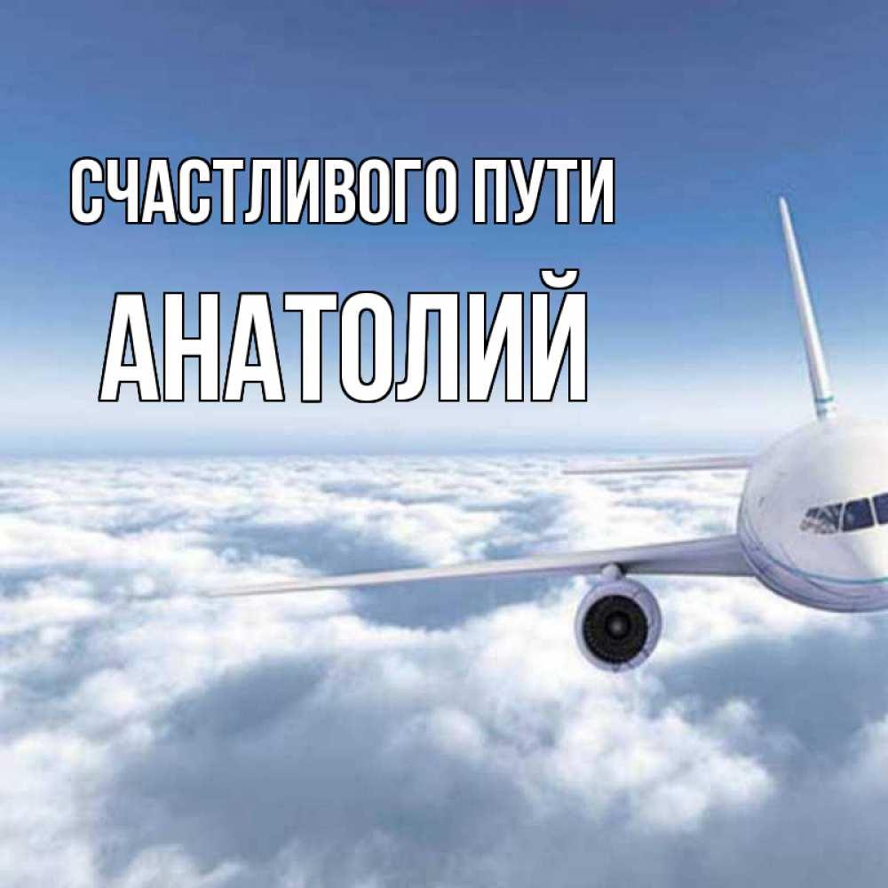 Открытки счастливого пути пожелания в дорогу на самолете, для