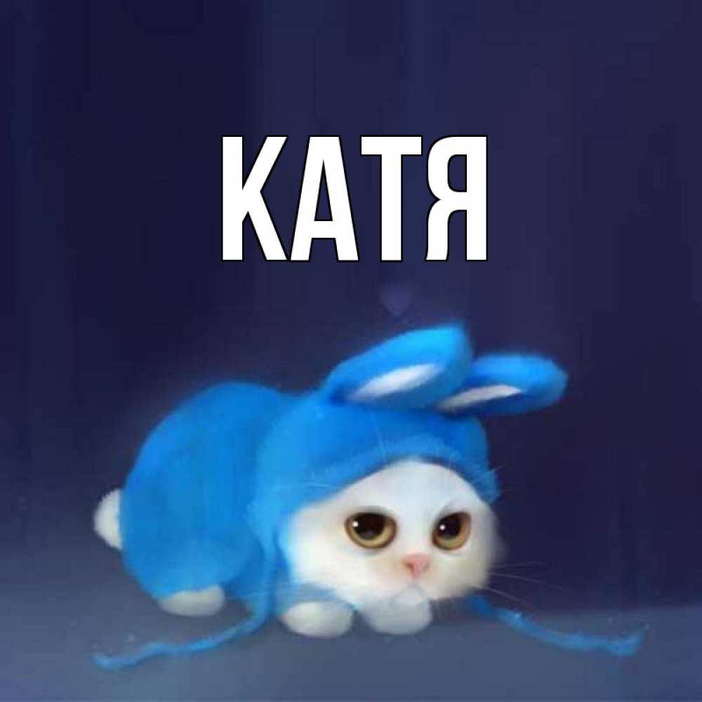 Прикольная картинка с именем катя, новым годом картинки