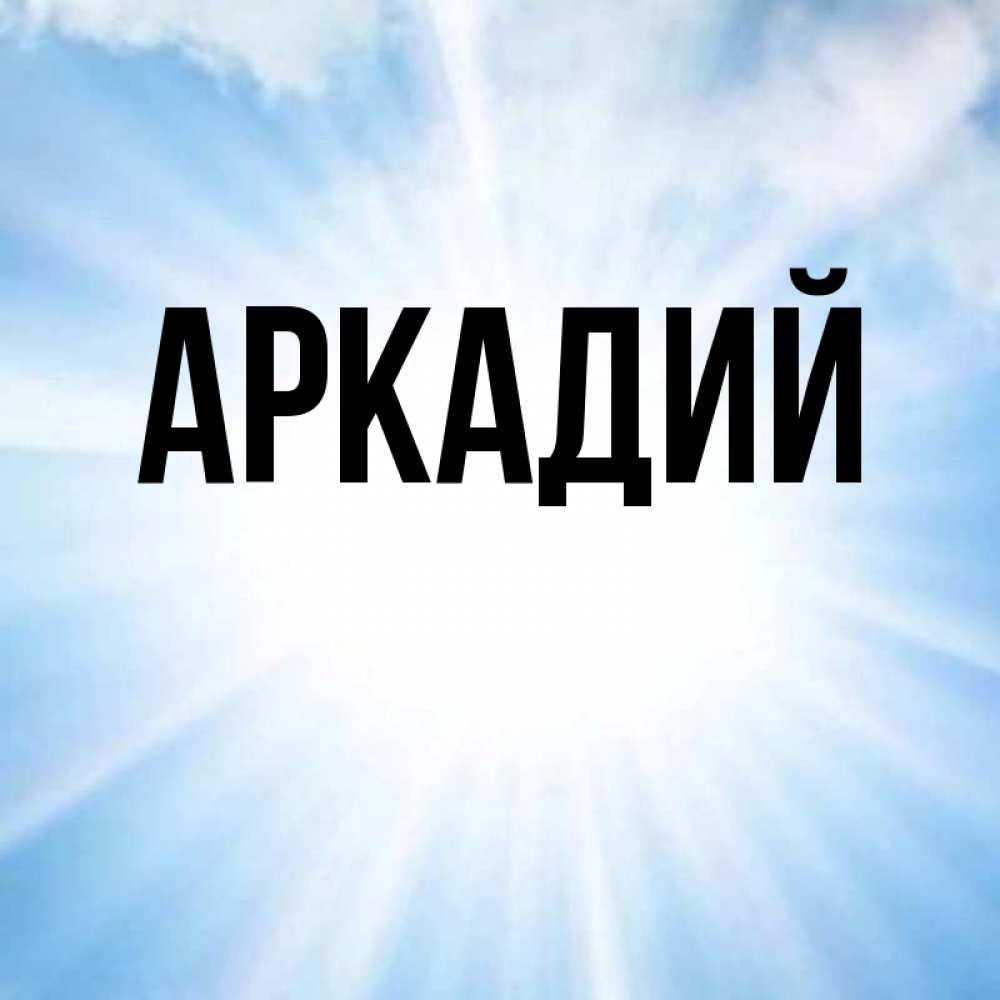 Картинки с именами аркадий